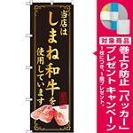 のぼり旗 当店はしまね和牛を使用 (SNB-27) [プレゼント付]