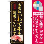 のぼり旗 当店はいわて牛を使用 (SNB-28) [プレゼント付]