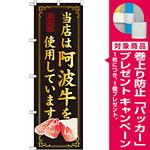 のぼり旗 当店は阿波牛を使用 (SNB-31) [プレゼント付]