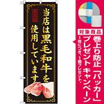 のぼり旗 当店は黒毛和牛を使用 (SNB-42) [プレゼント付]