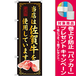のぼり旗 当店は佐賀牛を使用 (SNB-44) [プレゼント付]