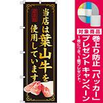 のぼり旗 当店は葉山牛を使用 (SNB-48) [プレゼント付]