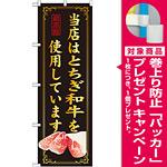 のぼり旗 当店はとちぎ和牛を使用 (SNB-53) [プレゼント付]