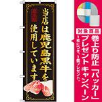 のぼり旗 当店は鹿児島黒牛を使用 (SNB-54) [プレゼント付]