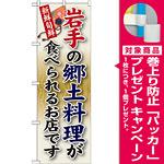 ご当地のぼり旗 岩手の郷土料理 (SNB-57) [プレゼント付]