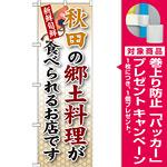 ご当地のぼり旗 秋田の郷土料理 (SNB-59) [プレゼント付]