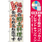 ご当地のぼり旗 福島の郷土料理 (SNB-60) [プレゼント付]
