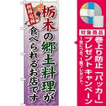 ご当地のぼり旗 栃木の郷土料理 (SNB-62) [プレゼント付]