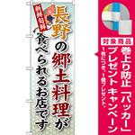 ご当地のぼり旗 長野の郷土料理 (SNB-64) [プレゼント付]