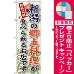ご当地のぼり旗 新潟の郷土料理 (SNB-65) [プレゼント付]