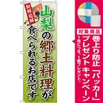 ご当地のぼり旗 山梨の郷土料理 (SNB-69) [プレゼント付]