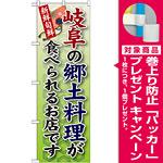 ご当地のぼり旗 岐阜の郷土料理 (SNB-71) [プレゼント付]