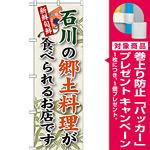 ご当地のぼり旗 石川の郷土料理 (SNB-74) [プレゼント付]