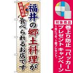 ご当地のぼり旗 福井の郷土料理 (SNB-75) [プレゼント付]