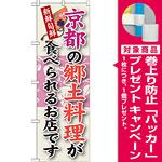 ご当地のぼり旗 京都の郷土料理 (SNB-76) [プレゼント付]