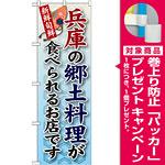 ご当地のぼり旗 兵庫の郷土料理 (SNB-80) [プレゼント付]