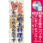 ご当地のぼり旗 広島の郷土料理 (SNB-84) [プレゼント付]