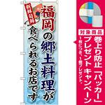 ご当地のぼり旗 福岡の郷土料理 (SNB-90) [プレゼント付]