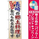 ご当地のぼり旗 長崎の郷土料理 (SNB-92) [プレゼント付]