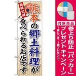 ご当地のぼり旗 熊本の郷土料理 (SNB-95) [プレゼント付]