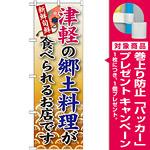 ご当地のぼり旗 津軽の郷土料理 (SNB-97) [プレゼント付]