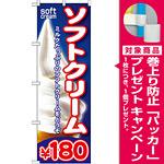 のぼり旗 ソフトクリーム 内容:¥180 (SNB-102) [プレゼント付]