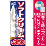 のぼり旗 ソフトクリーム 内容:¥350 (SNB-108) [プレゼント付]