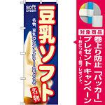 のぼり旗 豆乳ソフト (SNB-113) [プレゼント付]
