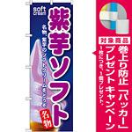 のぼり旗 紫芋ソフト (SNB-115) [プレゼント付]