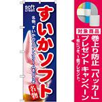 のぼり旗 すいかソフト (SNB-121) [プレゼント付]