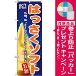のぼり旗 はっさくソフト (SNB-122) [プレゼント付]