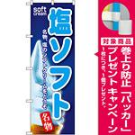 のぼり旗 塩ソフト (SNB-124) [プレゼント付]