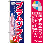 のぼり旗 プラムソフト (SNB-132) [プレゼント付]
