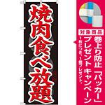 のぼり旗 焼肉食べ放題 (SNB-145) [プレゼント付]