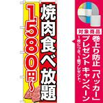 のぼり旗 焼肉食べ放題 内容:1580円~ (SNB-148) [プレゼント付]