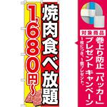 のぼり旗 焼肉食べ放題 内容:1680円~ (SNB-149) [プレゼント付]