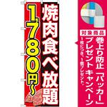 のぼり旗 焼肉食べ放題 内容:1780円~ (SNB-150) [プレゼント付]