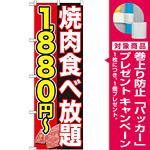 のぼり旗 焼肉食べ放題 内容:1880円~ (SNB-151) [プレゼント付]