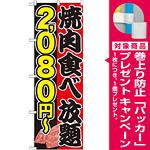 のぼり旗 焼肉食べ放題 内容:2080円~ (SNB-153) [プレゼント付]