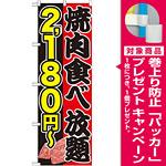 のぼり旗 焼肉食べ放題 内容:2180円~ (SNB-154) [プレゼント付]
