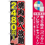 のぼり旗 焼肉食べ放題 内容:2480円~ (SNB-157) [プレゼント付]