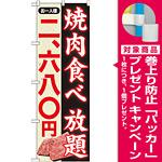 のぼり旗 焼肉食べ放題 内容:2680円~ (SNB-159) [プレゼント付]
