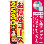 のぼり旗 お得なコース 内容:2580円~ (SNB-164) [プレゼント付]