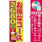 のぼり旗 お得なコース 内容:2680円~ (SNB-165) [プレゼント付]