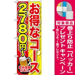 のぼり旗 お得なコース 内容:2780円~ (SNB-166) [プレゼント付]