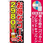 のぼり旗 お得なコース 内容:2980円~ (SNB-168) [プレゼント付]