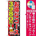 のぼり旗 お得なコース 内容:3980円~ (SNB-171) [プレゼント付]