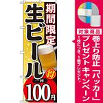 のぼり旗 期間限定 生ビール 内容:一杯100円 (SNB-172) [プレゼント付]