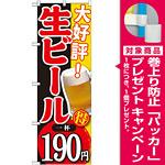 のぼり旗 大好評 生ビール 内容:一杯190円 (SNB-183) [プレゼント付]