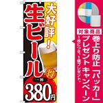 のぼり旗 大好評 生ビール 内容:一杯380円 (SNB-186) [プレゼント付]